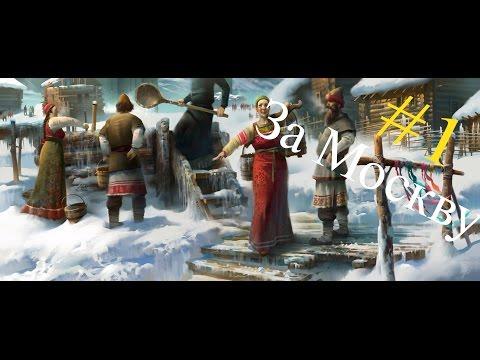 Прохождение Crusader Kings 2.Часть 1:За Москву!!!