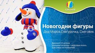 Надувные новогодние фигуры Дед Мороз, Снеговик, Снегурочка («Стандарт»), производитель АэроМир