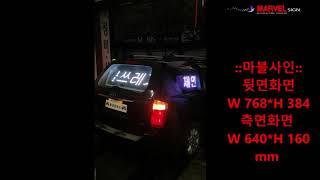 (차량용 LED광고판) 이동하며 홍보하는 이동식광고[마…