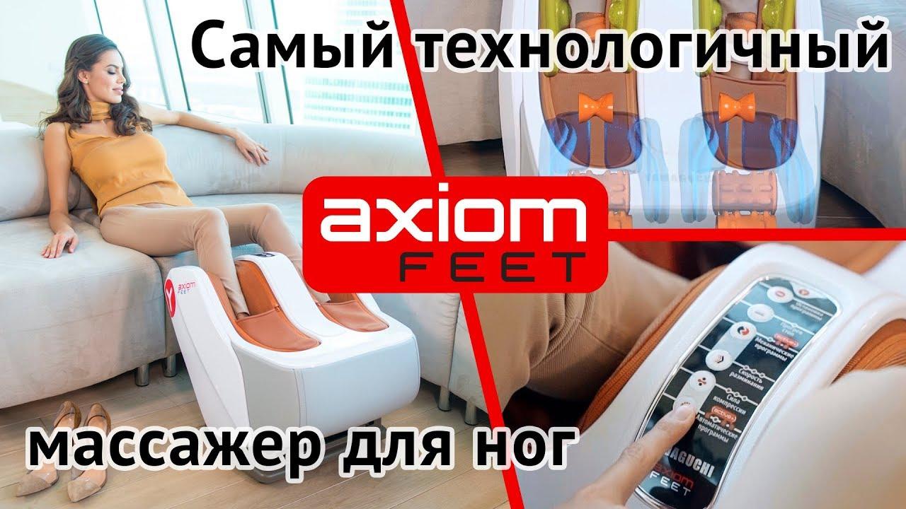 Купить массажер axiom feet как пользоваться деревянным массажером