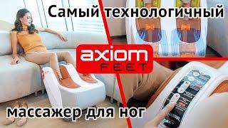 массажер для ног Axiom Feet. Лучший подарок для женщины