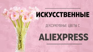 Искусственные декоративные цветы с Алиэкспресс(, 2016-11-17T18:47:43.000Z)