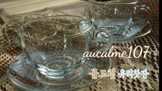 (내돈내산)오캄107 골드림 유리잔