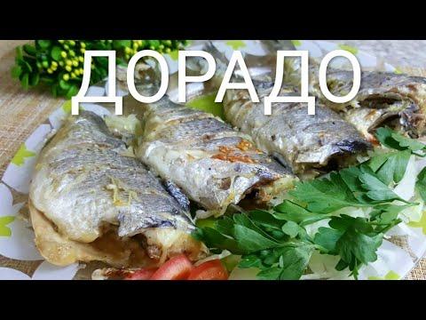 Как вкусно приготовить рыбу ДОРАДО / РЫБА ДОРДО готовим в духовке...