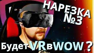 Когда VR в WOW? Нарезка со стримов №3