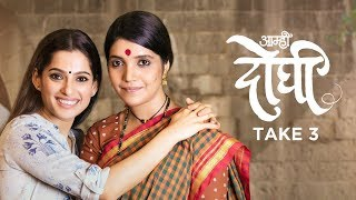 Aamhi Doghi Take 3 - Latest Marathi Movies 2018 | Mukta Barve, Priya Bapat | 23rd Feb 2018
