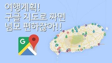 구글 지도로 여행 계획을 짜보자! 구글 지도의 미친 연동성!(Map out a travel plan with Google Maps)