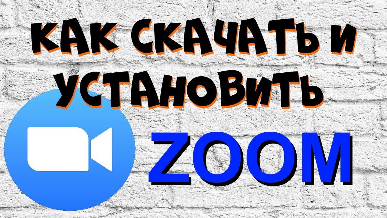 ZOOM. Как скачать и установить программу Зум на ноутбук и ...