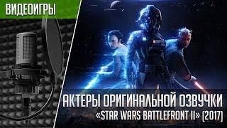 «Star Wars: Battlefront II» - Актеры оригинальной озвучки (2017)
