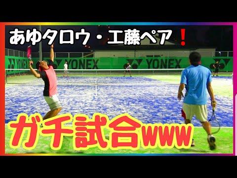 【ソフトテニス】あゆタロウ・工藤VS石森・森田