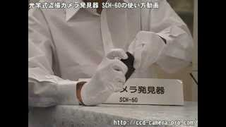 光学式盗撮カメラ発見器 [SCH-60] 使い方