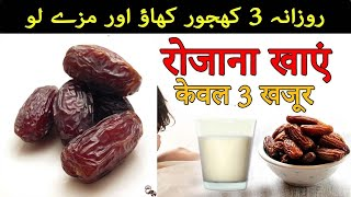khajur khane ke fayde in hindi khajoor ke fayde Khajor ke fayde in hindi Dates Benifits