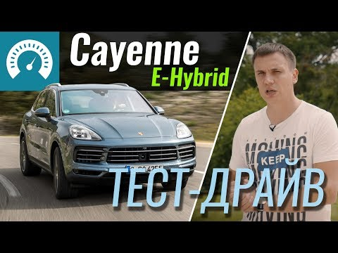 Cayenne: брать E-Hybrid или S-ку? Тест гибридного Порше Кайен