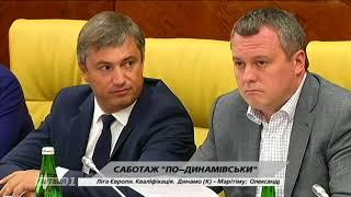 """Саботаж """"по-динамовски"""""""