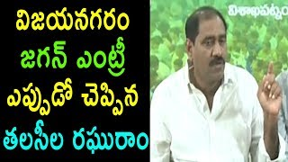 YSRCP General Secretary Talasila Raghuram About Vangaveeti Radha Resigns On Party | Cinema Politics