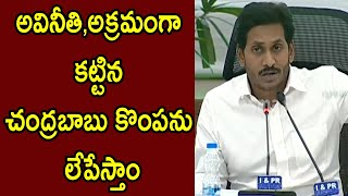 CM YS Jagan Strong Counter To Pawan Kalyan ilegal Construction Chandrababu House  | Cinema Politics