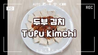 [Cook moon TV] 요리 레시피 두부 김치 Tu…