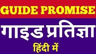 Guide Promise in Hindi|Guide Pratigya|Guide Oath|गाइड प्रतिज्ञा हिंदी में| गाइड प्रोमिस