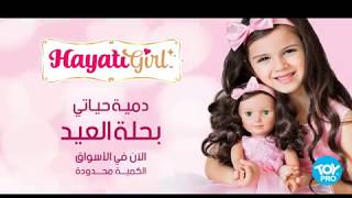 Hayati Girl Holiday Set