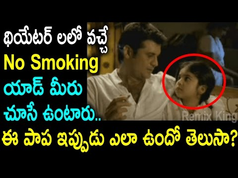 Thumbnail: Child Artist from 'Theaters No Smoking Ad?' Latest Pics | Popular Child Actor | Remix King