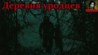 Истории на ночь - Деревня уродцев