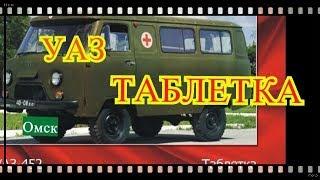 УАЗ ФУРГОН. Обзор у официального дилера в Омске УАЗ на Кордном.