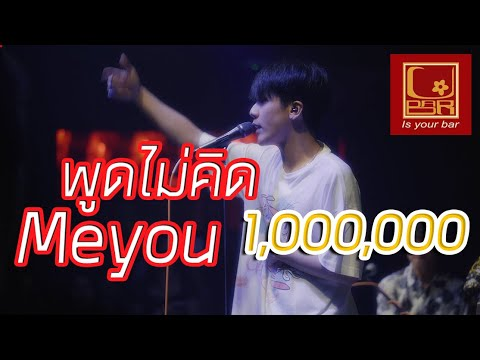 Meyou  พูดไม่คิด [Live In U-bar Ubon][4k] [ภาพชัดเสียงชัด]