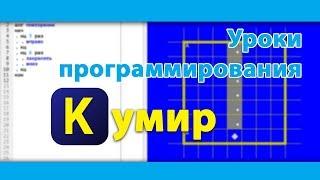 Скачать Программирование КУМИР 1 Цикт N раз