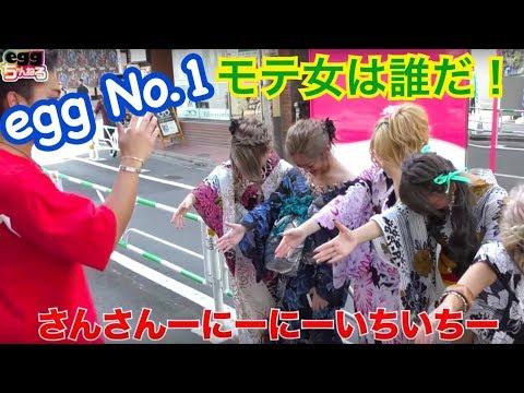 【浴衣対決】センター街で1番モテるのは誰!?w