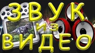 Смотреть видео программа для вытягивания музыки из видео