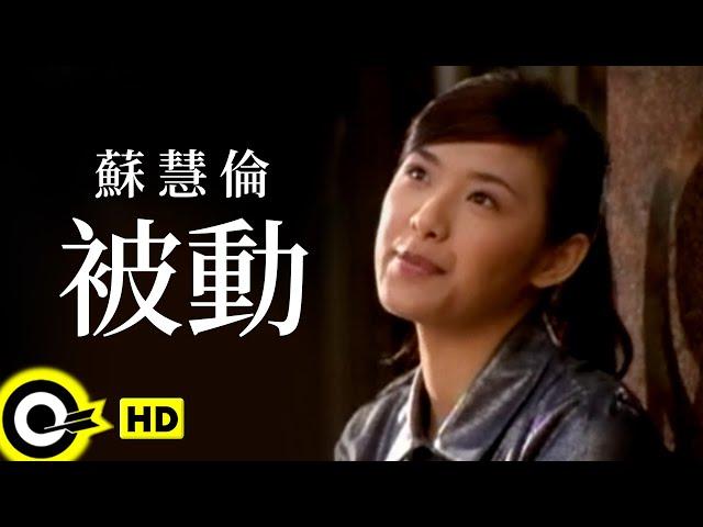 蘇慧倫 Tarcy Su【被動 Passive】Official Music Video