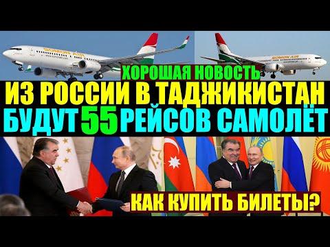 Из России в Таджикистан будут 55 рейсов самолет. Как купить авиабилет?