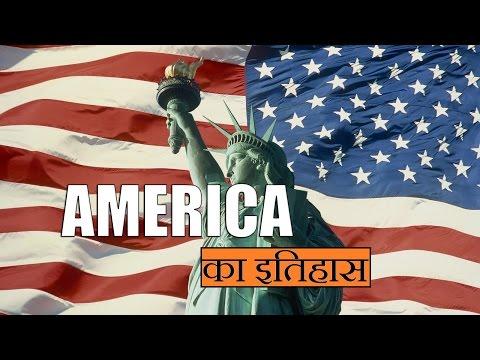 America (Full History) अमेरिका का इतिहास (USA) thumbnail