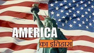 America (Full History) अमेरिका का इतिहास (USA)