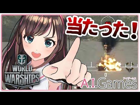 【World of Warships】#2 今回はちゃんと対人戦に挑戦します!