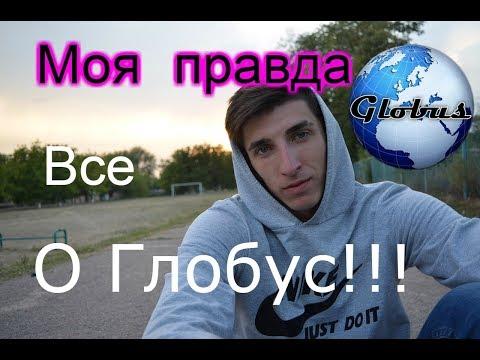 Вся правда о ГЛОБУС!!!Разоблачение !! Моя история! Globus Interkom