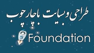 Foundation 5 آموزش
