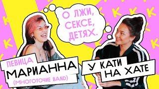 Певица Марианна(Многоточие Band) - О ЛЖИ, О СЕКСЕ, О ДЕТЯХ // У Кати на Хате (14+)