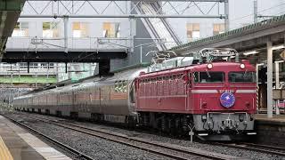 東北本線 EF81+E26系9011レ「カシオペア紀行」 盛岡駅発車 2017年8月13...