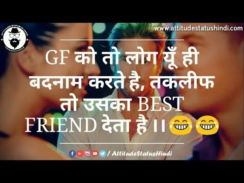 Funny Status Quotes Jokes In Hindi 2017  ( हिंदी शायरी )