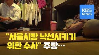 """""""서울시장 선거 관련해 의도 느껴져""""…검찰은 왜 한만호…"""
