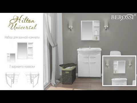 BEROSSI Наборы для ванной комнаты серии Hilton