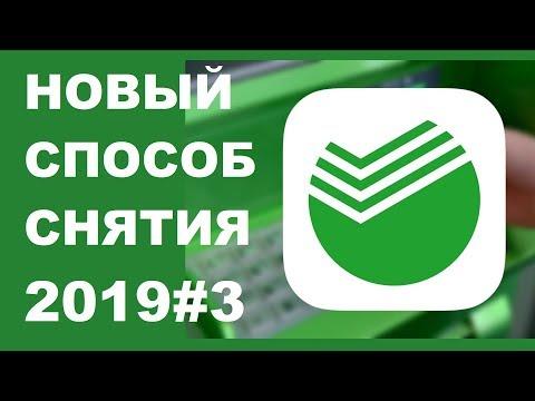 Новый способ снятия с кредитки Сбербанка за 0% 2019#3 | Card2cash - Intro Sberbank