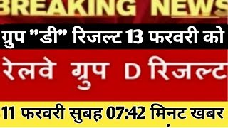 Railway group d result 2018 Big Update || Rrb group d 2018 result, rrb result 11 February New update