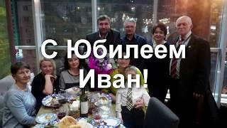 Песня - Юбилей зятя Ивана