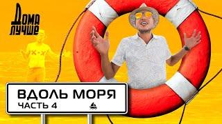 Дома лучше! Геническ, розовое озеро, Бердянск, Астрохата смотреть онлайн в хорошем качестве - VIDEOOO
