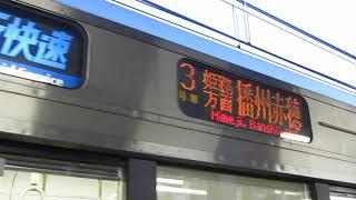 JR西日本 223系1000番台+223系2000番台 新快速 播州赤穂行き 南草津駅 20190301