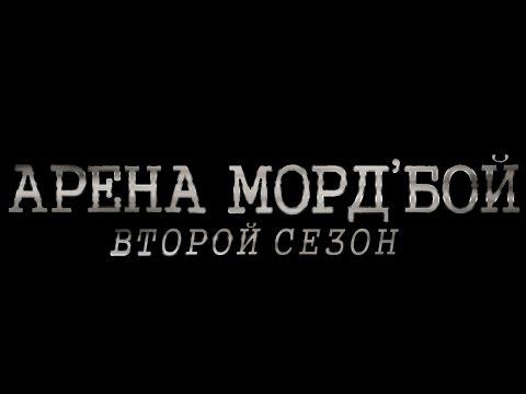 WoW WoD - Арена Морд'Бой. Второй сезон. Советы, боссы 1-4 рангов