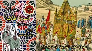 الشاعر جابر ابو حسين الجزء الاول الحلقة 16 السادسة عشر من السيرة الهلالية