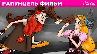 Рапунцель фильм   Cказки для детей и Мультик   Песни и Сказки для детей   Сказка